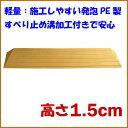 【介護用品】 高さ1.5cm×幅80cm 段差解消タッチスロープ 洋室向け
