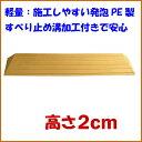 【介護用品】 高さ2cm×幅80cm 段差解消タッチスロープ 洋室向け