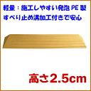 【介護用品】 高さ2.5cm×幅80cm 段差解消タッチスロープ 洋室向け