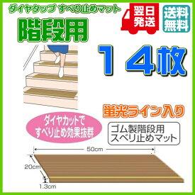 階段用すべり止めマット ダイヤタップ 14枚 室内用 滑り止め マット 介護用品