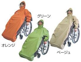車いす用レインコート アクトフリーNサンプラス 車椅子