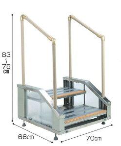 介護用品 無段階調整ステップシステム 踊場連結型 ST-2 段差解消 手すり付屋外ステップ