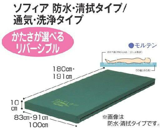 ソフィア 通気・洗浄タイプ 100cm幅 モルテン MHAV10100A 介護用品