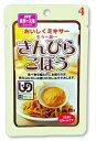 【介護食】 おいしくミキサー きんぴらごぼう ホリカフーズ 区分4 かまなくてよい THA 介護食品 レトルト