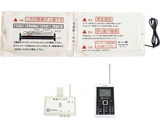 徘徊防止感应器垫子家族呼叫2B口袋型送信、接收器安排技术日本