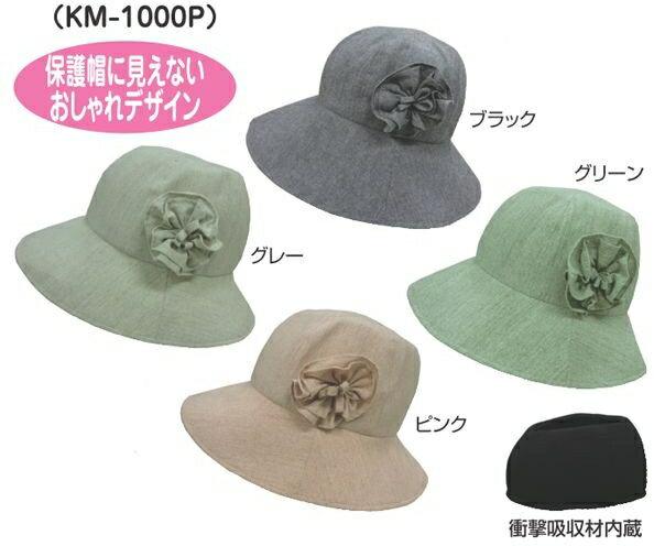 おでかけヘッドガード Pタイプ KM-1000P 婦人向け 高齢者用 頭部保護帽 転倒 防止 介護用品
