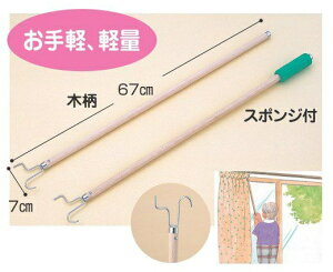 木製リーチャー F-009-2 スポンジ付 マジック ハンド リーチャー