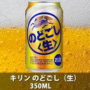 【★】キリン のどごし(生)350ml 1本
