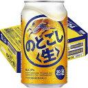 【★】キリン のどごし(生)350ml(24缶入1ケース)