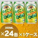 【★】キリンのどごしオールライト(ALL LIGHT)350ml(24缶入)1ケース