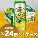 【★】キリンのどごしオールライト(ALL LIGHT)500ml(24缶入)1ケース