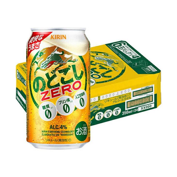 【★】キリンのどごしZERO(糖質ゼロ、プリン体ゼロ)350ml(24缶入)1ケース