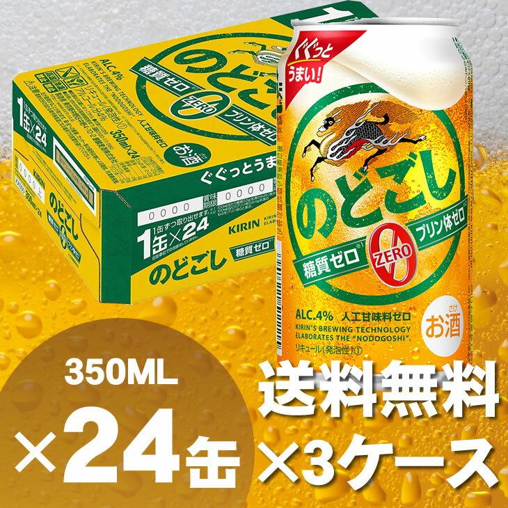 【★】【3ケース送料無料】キリンのどごしZERO(糖質ゼロ、プリン体ゼロ)350ml(24缶入)3ケース72本【送料込み】