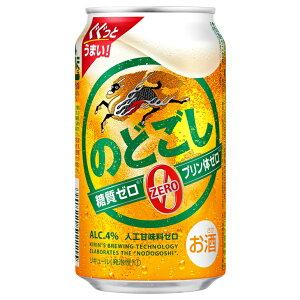 【2ケース送料無料】キリンのどごしZERO(糖質ゼロ、プリン体ゼロ)350ml(24缶入)2ケース48本【送料込み】