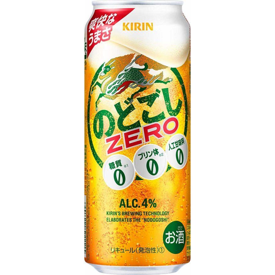 【★】【2ケース送料無料】キリンのどごしZERO(糖質ゼロ、プリン体ゼロ)500ml(24缶入)2ケース48本