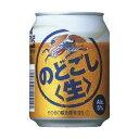 送料無料【★】キリン のどごし(生)250ml(24缶入)1ケース
