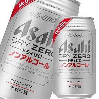 【★】アサヒドライ ゼロ 350ml 1本