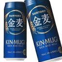 【★】サントリー ビール 金麦 500ml(24缶入)1ケース
