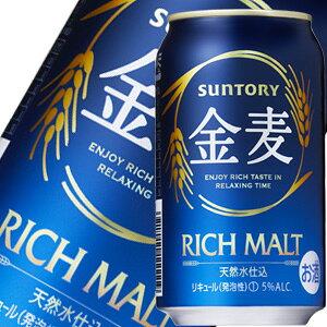 サントリー金麦 350ml(24缶入)1ケース