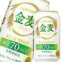 【★】サントリー ビール 金麦 (糖質75%オフ) 350ml(24缶入)1ケース