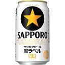 【賞味期限2017/7月】【2ケース送料無料】サッポロ 黒ラベル350ml(24缶入)2ケース(48缶)