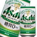 【★】アサヒ スタイルフリー350ml 1本