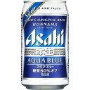 【★】アサヒ 本生アクアブルー 350ml(24缶入)1ケース