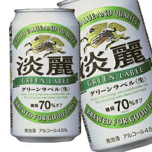 【★】キリン 発泡酒 淡麗グリーンラベル350ml(24缶入1ケース) 発泡酒 ケース