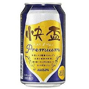 【★】快盃 プレミアム350ml(24缶入)1ケース