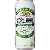 【2ケース送料無料】キリン 淡麗 グリーンラベル 500ml(24缶入)2ケース(48本)