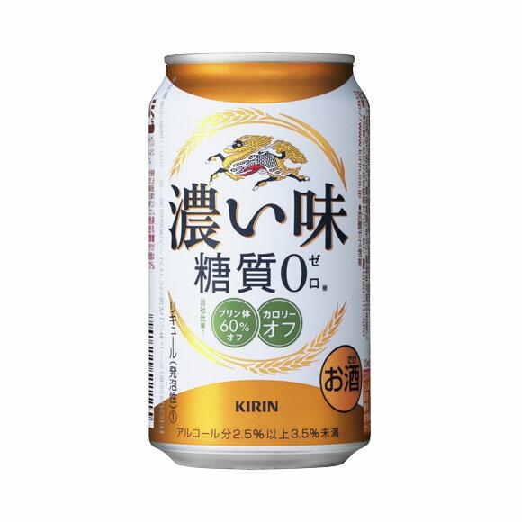 【★】キリン 濃い味 (糖質ゼロ)350ml (24缶入)1ケース
