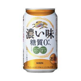 送料無料 キリン 濃い味 (糖質ゼロ)350ml (24缶入)1ケース