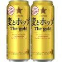 【★】2ケース送料無料 サッポロ 麦とホップ【ザ・ゴールド】 500ml(24本入)2ケース【送料込み】