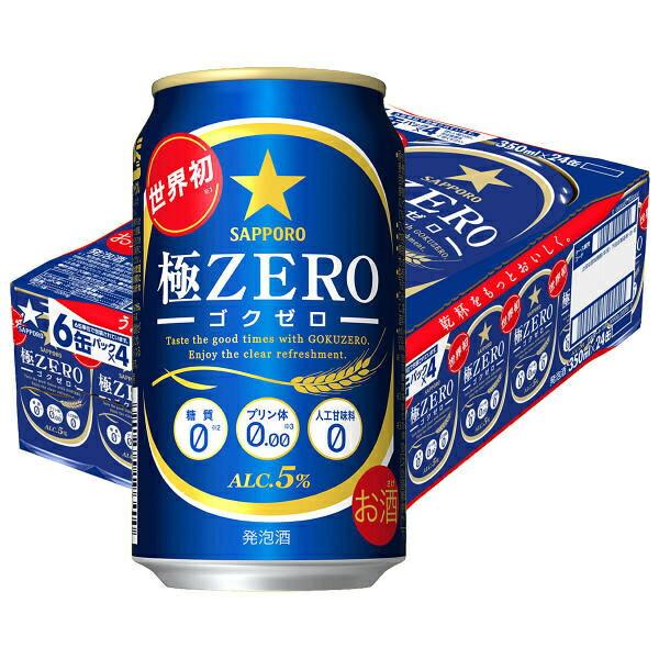 【★】サッポロ 極ZERO(極ゼロ)350ml 1本(発泡酒)