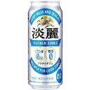 【★】キリン 淡麗プラチナダブル 500ml(24本入)発泡酒 1ケース発泡酒 ランキングお取り寄せ