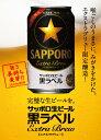 【2ケース送料無料】サッポロ 黒ラベルエクストラブリュー 350ml(24缶入)2ケース(48缶)