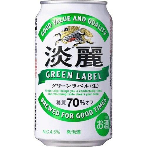 送料無料【★】キリン 発泡酒 淡麗グリーンラベル350ml(24缶入1ケース) 発泡酒 ケース