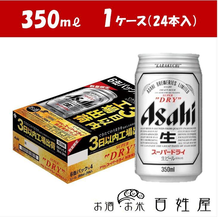 【★】【鮮度実感パック】アサヒスーパードライ350ml(24缶入)1ケース)【2018年3月下旬製造】