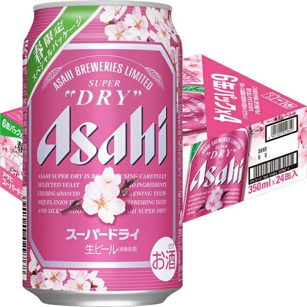 【★】【春限定】アサヒスーパードライスペシャルパッケージ350ml(24缶入)1ケース)