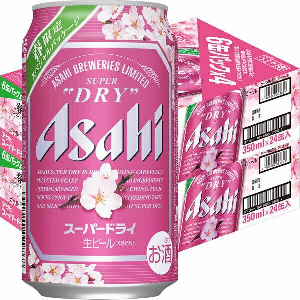 【★】2ケース送料無料【春限定】アサヒスーパードライスペシャルパッケージ350ml(24缶入)2ケース(48本)