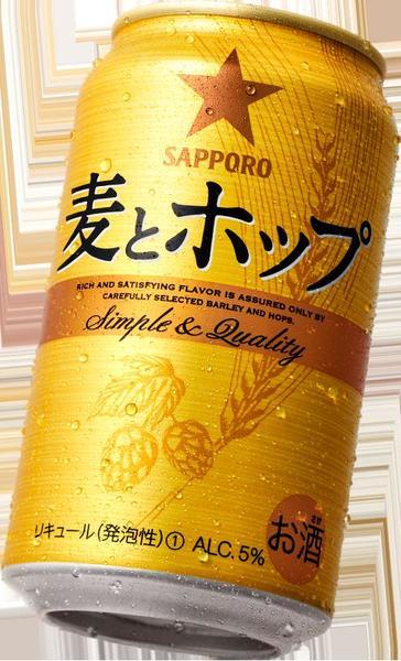 【★サッポロ(新)麦とホップ350ml(24本入)1ケース