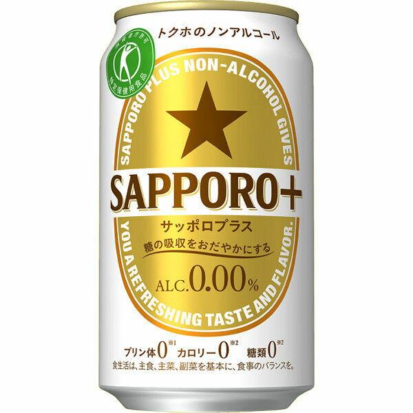 【★】 限定発売【お得パック】サッポロプラス 【SAPPORO+】350ml(24缶+おまけ4缶)1ケース(28本入り)特保ノンアルコールビール