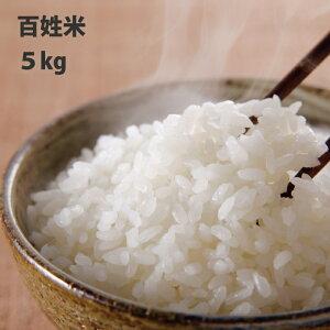 百姓 米 5kg 【農家より直接仕入れたお米です】【送料無料!一部地域を除く】