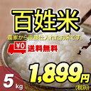 【★】百姓 米 5kg 【農家より直接仕入れたお米です】【送料無料!一部地域を除く】