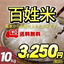 【★】【農家より直接仕入れたお米です】お米 10kg 送料無料お米 10kg 送料無料!一部地域を除く [百姓 お米 10kg]