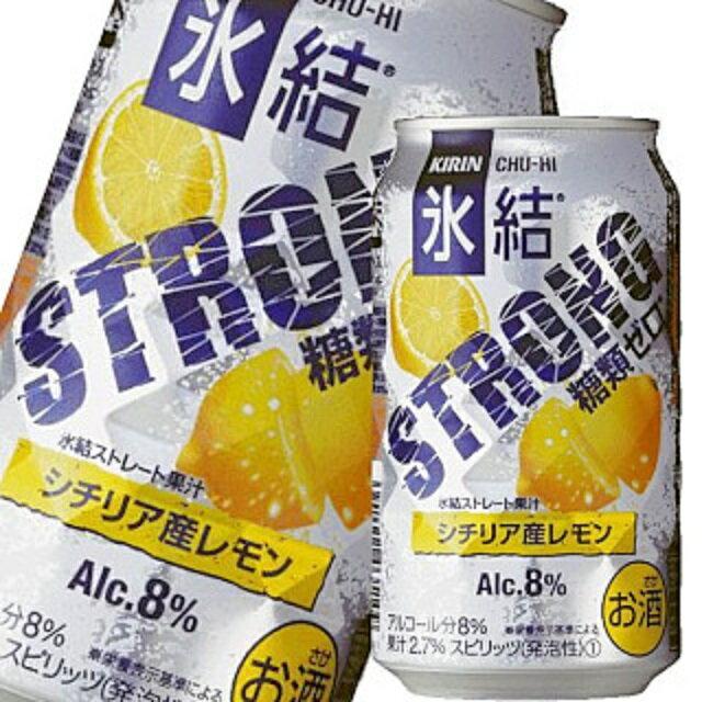 【★】キリン 氷結ストロング シチリア産レモン 350ml 1本