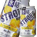 【★】キリン 氷結ストロング シチリア産レモン 350ml (24本入)1ケース