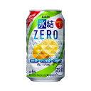 【★】キリン 氷結 ZERO(糖質ゼロ) グレープフルーツ 350ml (24本入)1ケース