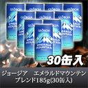 【賞味期限2017/6月】コカコーラ ジョージア エメラルドマウンテン ブレンド185g(30缶入)1ケース