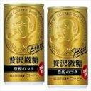 【★】サントリーボスコーヒー贅沢微糖185g(30缶入り)1ケース
